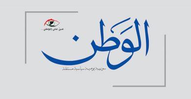 Photo of «الوطن» باقية معكم