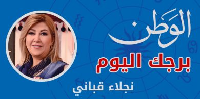 Photo of برجك اليوم – الأربعاء 04 آذار 2020