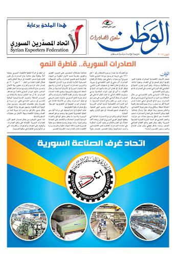 Photo of ملحق الصادرات / الوطن / أيلول 2018