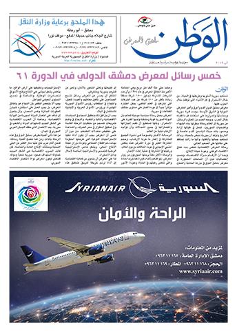 Photo of ملحق معرض دمشق الدولي/ الوطن / آب 2019