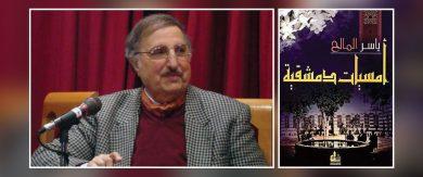 Photo of ياسر المالح في ذكرى رحيله جهود في التعليم والفنون