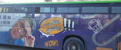 Photo of باصات حلب «للإعلان»!! .. مدير النقل الداخلي: 50 ألف ل.س للباص شهرياً؟!