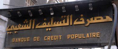 Photo of «التسليف الشعبي»: تلقى رواجاً أكثر من الإيداعات لأن فوائدها أعلى … السوريون يحملون شهادات استثمار بـ222 مليار ليرة سورية
