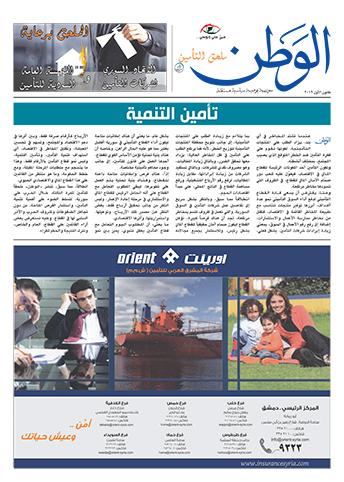 Photo of ملحق التأمين / الوطن / كانون الأول 2019