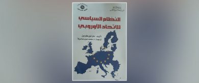 Photo of كيفية بناء أكبر تكتل في «النظام السياسي للاتحاد الأوروبي»